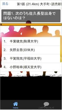 箱根駅伝 新作クイズ上級編(細かすぎる解説付) screenshot 7