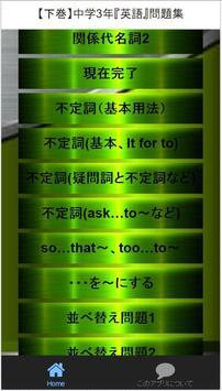 【下巻】中学3年『英語』問題集 apk screenshot