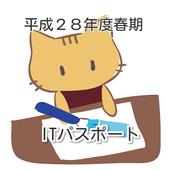 ITパスポート問題集・平成28年度春期 icon