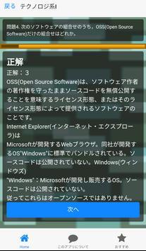 ITパスポート問題集・平成28年度春期 screenshot 1