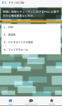 ITパスポート問題集・平成28年度春期 screenshot 3