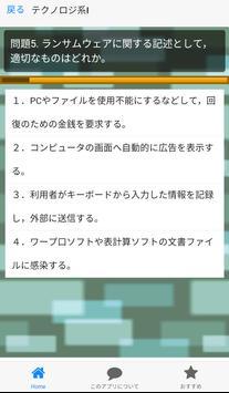 ITパスポート問題集・平成28年度春期 screenshot 4