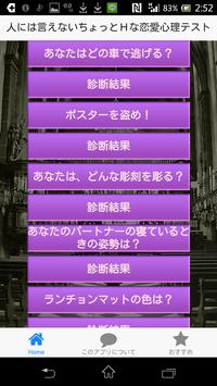 人には言えないちょっとHな恋愛心理テスト apk screenshot