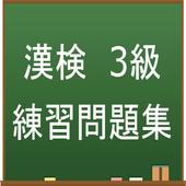 漢字検定3級 練習問題集アプリ icon