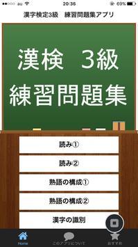 漢字検定3級 練習問題集アプリ poster
