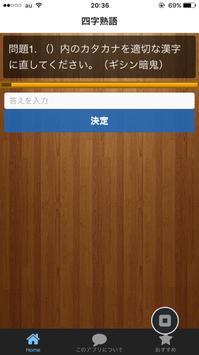 漢字検定3級 練習問題集アプリ screenshot 1