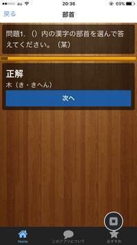 漢字検定3級 練習問題集アプリ screenshot 2