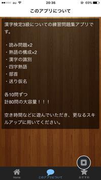 漢字検定3級 練習問題集アプリ screenshot 3