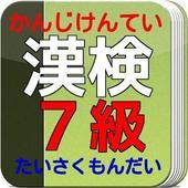 漢検7級 たいさく小学4年レベル漢字れんしゅうもんだい icon