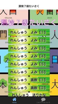漢検7級 たいさく小学4年レベル漢字れんしゅうもんだい screenshot 3
