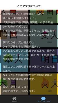 漢検7級 たいさく小学4年レベル漢字れんしゅうもんだい screenshot 1