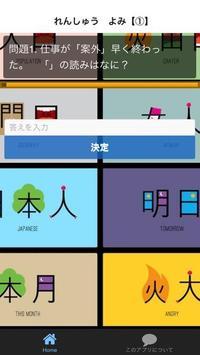 漢検7級 たいさく小学4年レベル漢字れんしゅうもんだい screenshot 2
