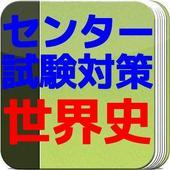 【無料】センター試験対策 世界史 合格サプリ icon