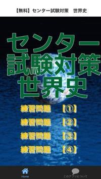 【無料】センター試験対策 世界史 合格サプリ poster