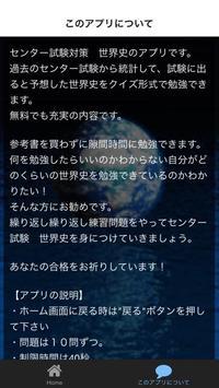【無料】センター試験対策 世界史 合格サプリ screenshot 1