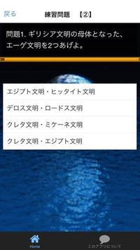 【無料】センター試験対策 世界史 合格サプリ screenshot 2