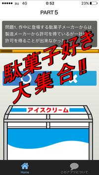 クイズ FOR  だがしかし 駄菓子ファン大集合!! apk screenshot