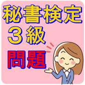 秘書検定3級 icon