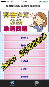 秘書検定3級 poster