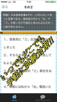 秘書検定3級 screenshot 1