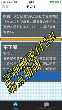 秘書検定3級 screenshot 2