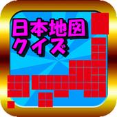 日本地図 都道府県クイズ あそんでまなべる脳トレ認知症対策 小中学生の覚える地理勉強 無料 icon