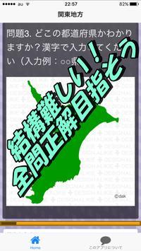 日本地図 都道府県クイズ あそんでまなべる脳トレ認知症対策 小中学生の覚える地理勉強 無料 screenshot 7