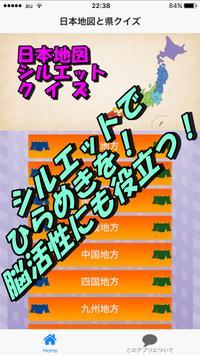日本地図 都道府県クイズ あそんでまなべる脳トレ認知症対策 小中学生の覚える地理勉強 無料 poster
