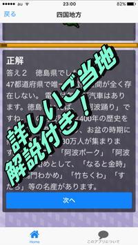 日本地図 都道府県クイズ あそんでまなべる脳トレ認知症対策 小中学生の覚える地理勉強 無料 screenshot 2