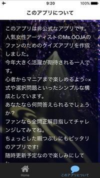 ファンクイズ FOR Ms.OOJA ミス・オオジャ apk screenshot