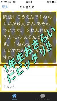 小1算数 ドリル 文章問題で国語力と思考力UP screenshot 1