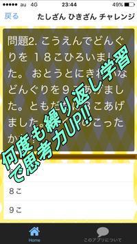 小1算数 ドリル 文章問題で国語力と思考力UP screenshot 7
