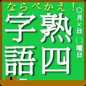 ならべかえ!四字熟語【漢字クイズ】 icon