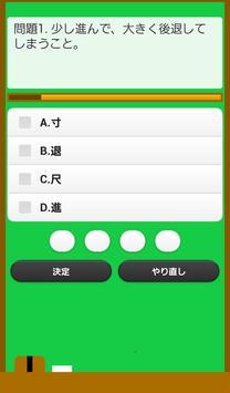 ならべかえ!四字熟語【漢字クイズ】 apk screenshot
