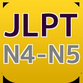 JLPT N4-N5 日本語能力試験4級・5級検定 icon
