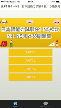 JLPT N4-N5 日本語能力試験4級・5級検定 poster