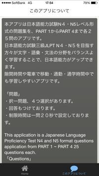 JLPT N4-N5 日本語能力試験4級・5級検定 apk screenshot