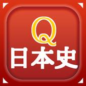 日本史クイズ問題集 icon
