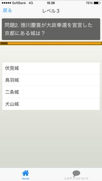 日本史クイズ問題集 apk screenshot
