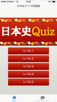 日本史クイズ問題集 poster