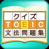 TOEIC文法クイズ icon