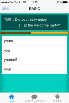 TOEIC文法クイズ screenshot 1