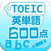 TOEIC英単語600点 icon