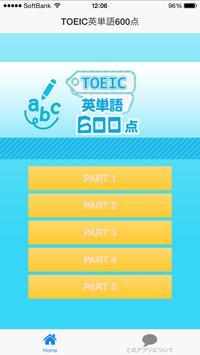 TOEIC英単語600点 poster
