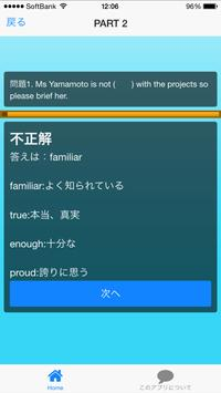 TOEIC英単語600点 screenshot 2