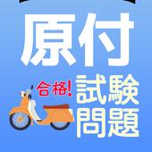 原付免許過去&練習問題 icon