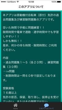 原付免許過去&練習問題 screenshot 1