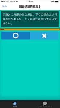 原付免許過去&練習問題 screenshot 2