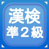 漢字検定準2級クイズ式練習問題集 icon