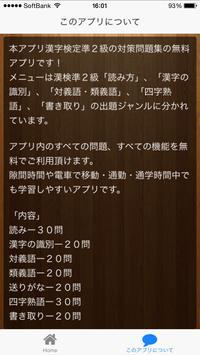 漢字検定準2級クイズ式練習問題集 screenshot 1